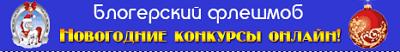 Блогерский_Флешмоб