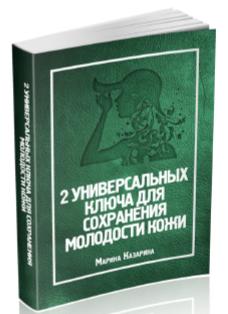 Книга_Марины_Казариной