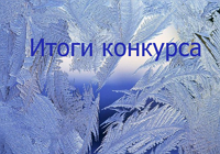 novogodnii_konkurs