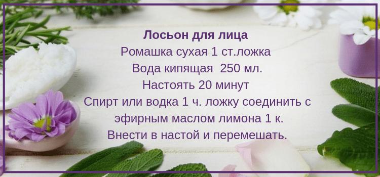 лосьон_для_лица