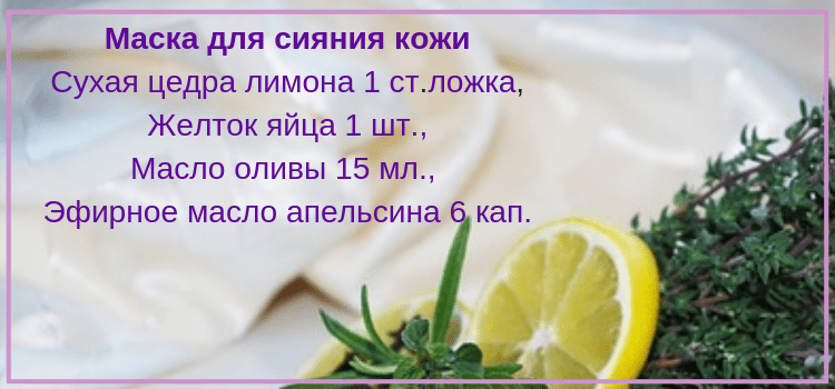 Маска_для_красоты