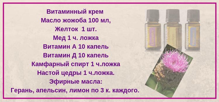 Крем_с_эфирными_маслами