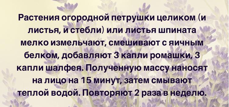 МАска_при_розацеа
