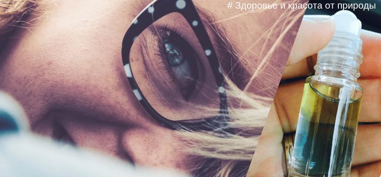 Лечение_глаз_эфирными_маслами