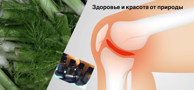 Лечение_суставов_маслами