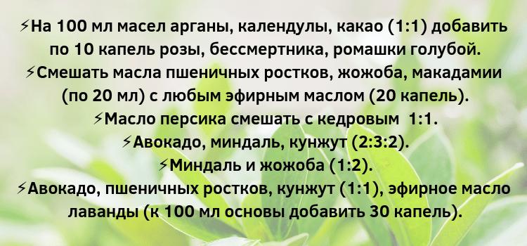 Смеси_растительных_и_эфирных_масел_от_загара