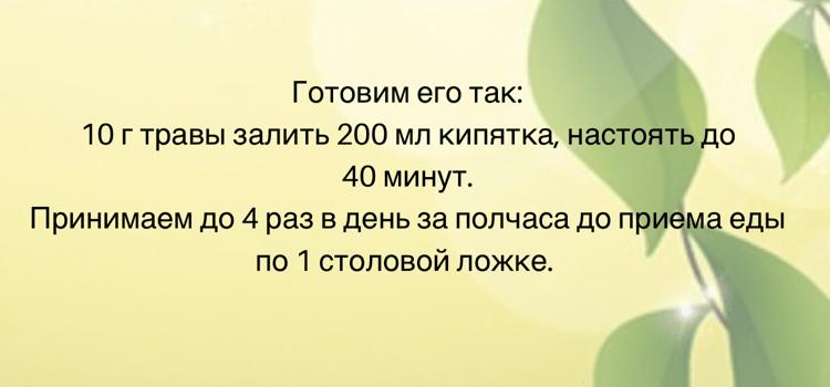 РЕцепт_от_многих_заболеваний