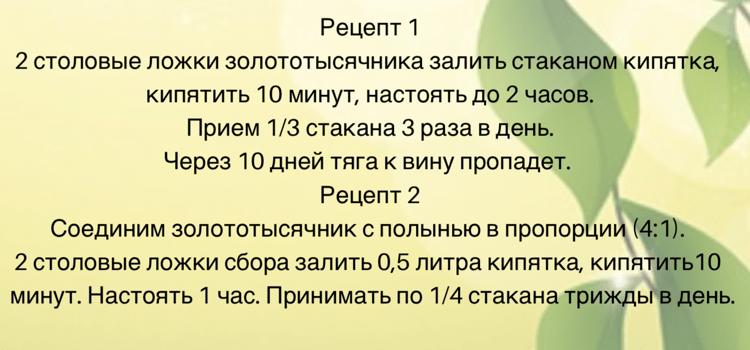 Рецепты_при_тяге_к_спиртному