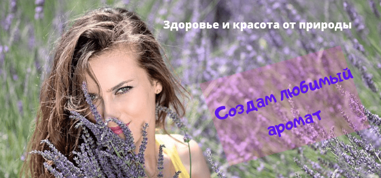 Аромат_твоей_души